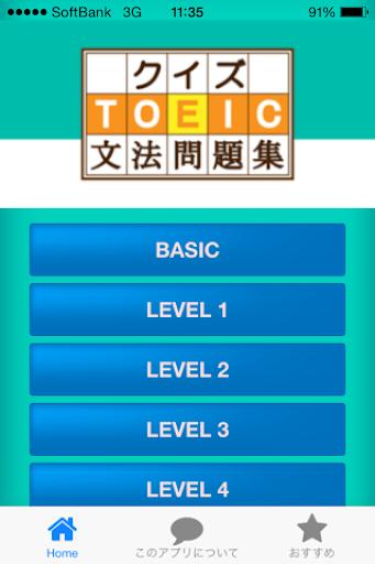 TOEIC文法クイズ