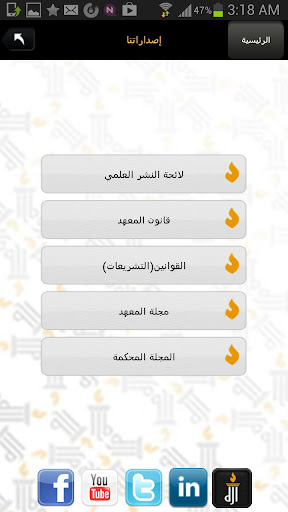玩新聞App|DJI - Dubai Judicial Institute免費|APP試玩