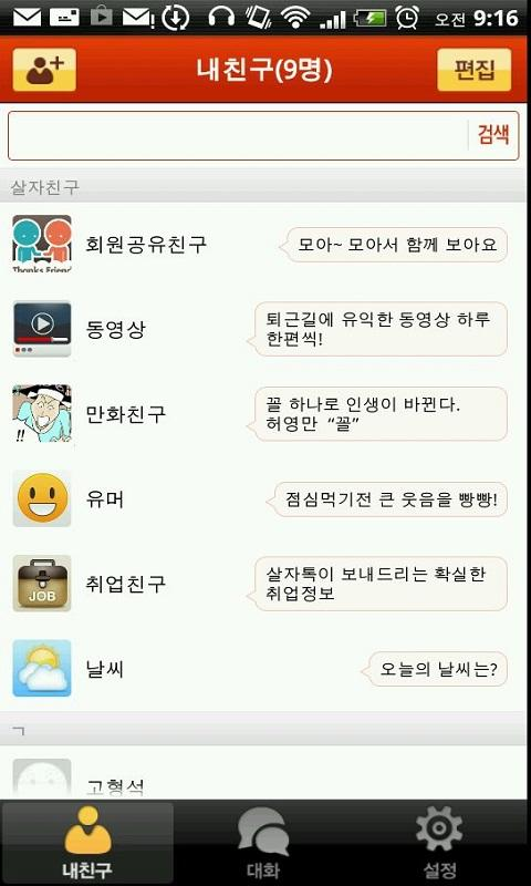 살자톡 SaljaTalk - screenshot