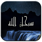 SobhanAllah star waterfall lwp