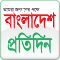 Bangladesh Pratidin icon