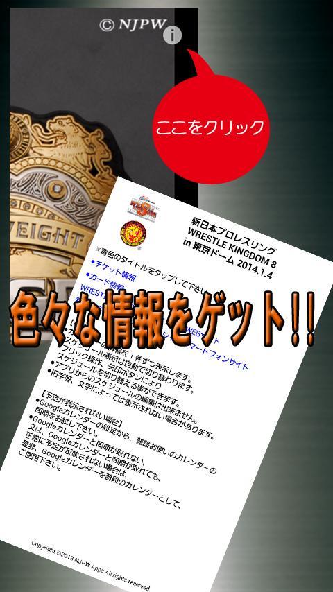 新日本プロレスNJPWスケジューラ W.K8仕様のおすすめ画像5