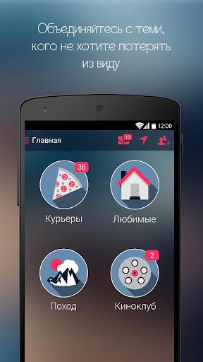 tracKKing - твой GPS трекер