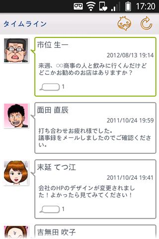 TALKING - 社内SNS