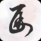 馬汗辰x首尚文化 icon