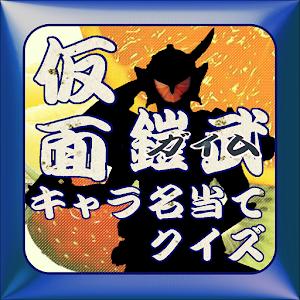 鎧武(ガイム)仮面キャラ名当てクイズ 娛樂 LOGO-玩APPs