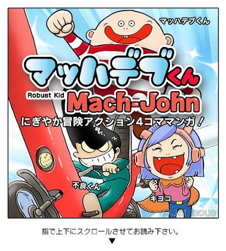 マッハデブくん(無料漫画)1 大航海!伝説の差し歯編 前編