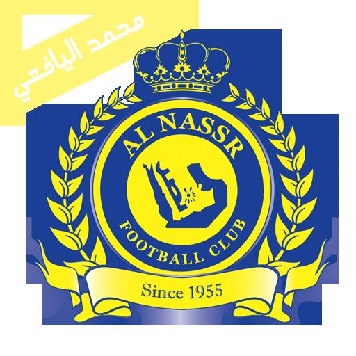 اخر اخبار نادي النصر