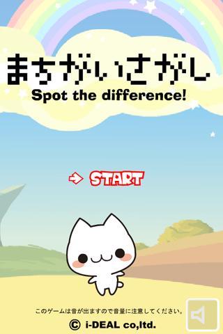 Free mistake search game - screenshot