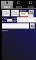 Screenshot of 檔案傳送器
