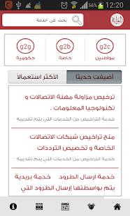 بوابة فلسطين الحكومية - screenshot thumbnail