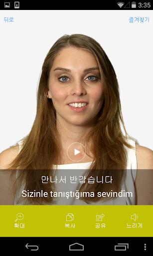 터키어 비디오 사전