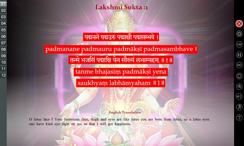 SanskritEABook-Lakshmi Sukta- screenshot