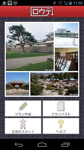 ロウテ -金沢観光アプリ-