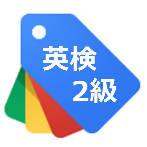 英検2級単語その1 教育 App LOGO-APP試玩