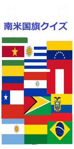 中南米国旗クイズ