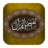 Tafheem ul Quran(English+Urdu)