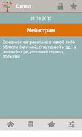 Screenshot of Слово дня — Значение слов