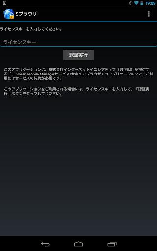 Secure Browser - IIJ SMM 2.0.1 Windows u7528 7