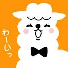 ワーイ!アルパカ★キュート アニマル 癒し FREE版 icon