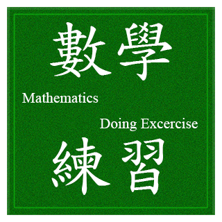 數學練習_正負整數之加減乘除