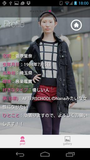 りな   ver. for MKB 娛樂 App-癮科技App