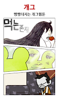 Screenshot of 레진코믹스 - 매일 무료 웹툰 / 만화