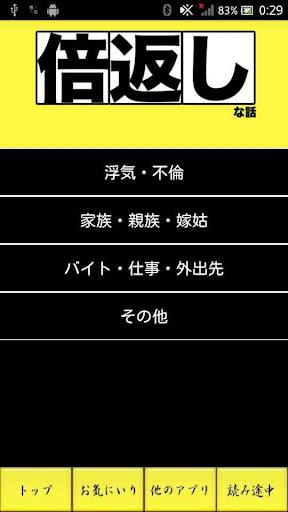 【絶対復讐 100倍返し 】半○直樹!神ネタ大量!!