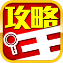 攻略王  手機遊戲免費拿虛寶 icon