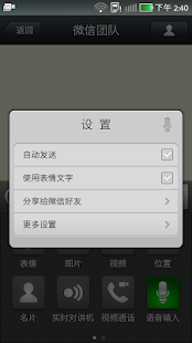 微语音输入插件 - screenshot thumbnail