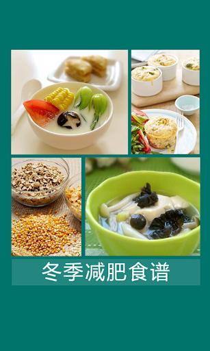 冬季减肥食谱-减肥汤 杂粮减肥 减肥菜谱