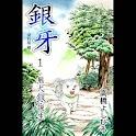 1.01 Ginga: Nagareboshi Gin logo