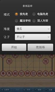象棋遊戲 | 象棋小遊戲下載 | 資訊下載