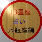 12.13星座(新・水瓶座編) icon