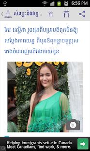 Kohsantepheap Daily - screenshot thumbnail