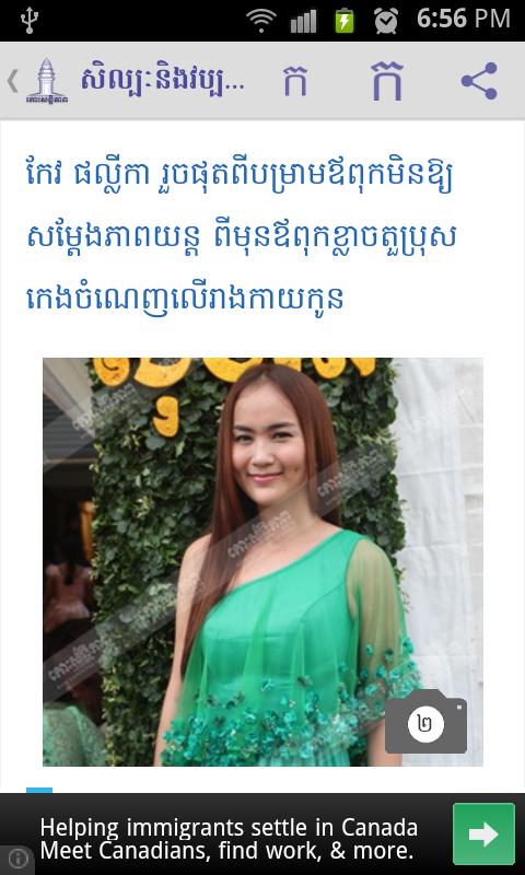Kohsantepheap Daily - screenshot