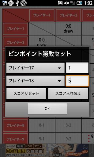 玩免費工具APP|下載リーグ・メーカー -スポーツ・カードの総当たり対戦表作成 app不用錢|硬是要APP