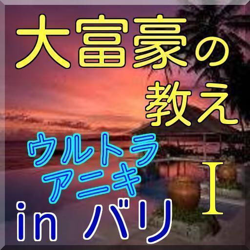 知恵袋 起業・成功の知恵袋  娛樂 LOGO-玩APPs