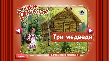 Screenshot of Сказка Маша и Три Медведя