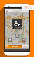 Screenshot of 滴滴出行