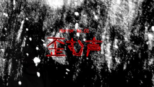 歪む声-ホラーノベルシリーズ02-