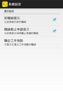 台灣行政院徵才通知  螢幕截圖 4