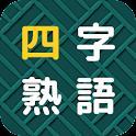 四字熟語パズル icon