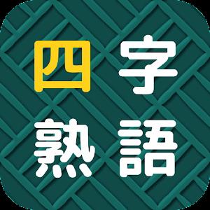 四字熟語パズル 解謎 App LOGO-APP試玩