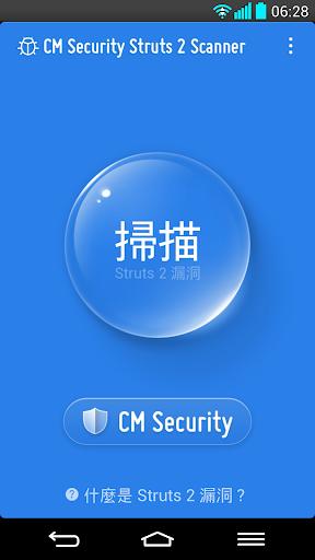 Struts 2 漏洞掃描 - CM Security