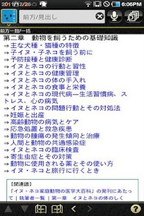 旧、イヌ・ネコ家庭動物の医学大百科(辞典):新改訂版◆出版中- screenshot thumbnail