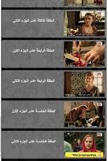 حريم السلطان الجزء الثالث