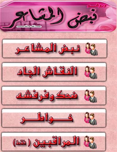 شات ودردشة بنت الجامعه