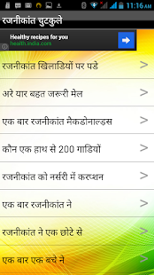 Hindi Jokes - screenshot thumbnail
