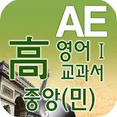 고등 영어Ⅰ 교과서 영단어 중앙(민)